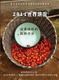 2011世界現況(中譯本)書封