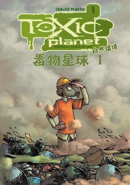 毒物星球1封面