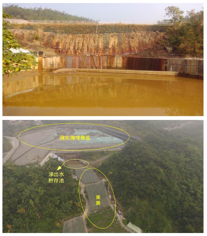 燕巢掩埋場五顏六色的滲出水貯存池(上圖),在該掩埋場及其滲出水貯存池下方是果園(下圖)。