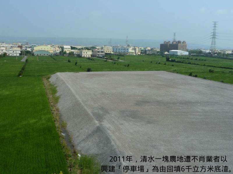 20110411-parking area with bottom ash.JPG
