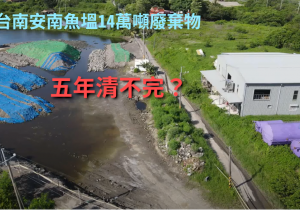 台南安南魚塭廢棄物 20210715