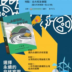20210902profwangbook-poster.jpg