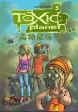 毒物星球3
