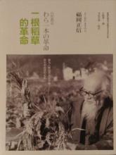 一根稻草的革命 封面
