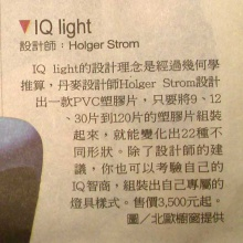 IQ light
