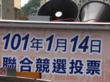競選車廣告看板