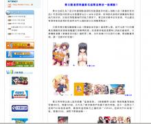 青文網站上的PVC海報推銷廣告