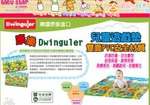 Dwinguler兒童遊戲墊