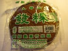 九華山發粿