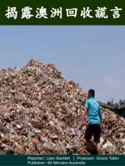australia-recycling-lie.jpg