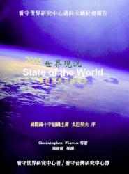 2005世界現況
