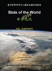 2006世界現況