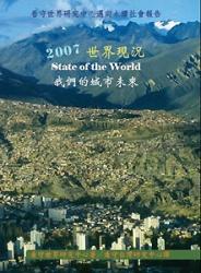 2007世界現況