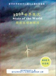 2008世界現況