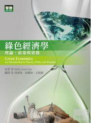 綠色經濟學封面