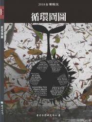 2018台灣現況 封面
