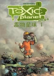 毒物星球1
