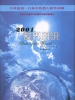 2001世界現況