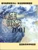 2001維生徵象