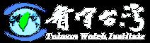 看守台灣 Taiwan Watch